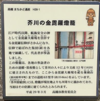 まちかど遺産/芥川の金比羅燈籠