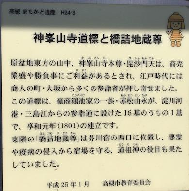 まちかど遺産/神峯山寺道標と橋詰地蔵尊
