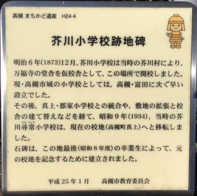まちかど遺産/芥川小学校跡地碑